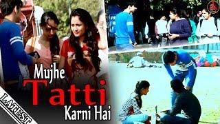 Mujhe Tatti Karni Hai || अखंड चुत...