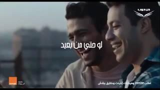 حسين الجسمي سنة الحياة بالكلمات | اعلان اورانج الجسمي | لو طالت المسافات وبعدتنا الأيام بالكلمات