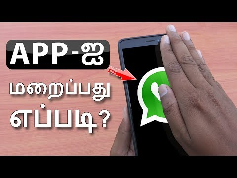 APP-ஐ மறைப்பது எப்படி | How To Hide Apps On Android In Tamil