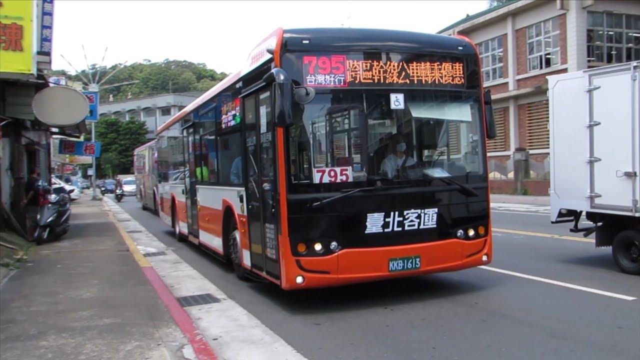 臺北客運 宇通ZK6128弘鉅低底盤 795路線 KKB-1613 2020出廠 - YouTube