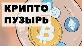 КОГДА ЛОПНЕТ КРИПТОПУЗЫРЬ? Прогноз курса Биткоина в мае 2018. Сколько будет стоить Bitcoin