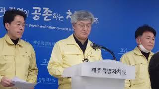 뉴스N제주, 코로나 19 양성자 기자회견