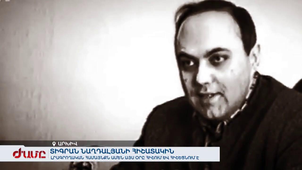 Տիգրան Նաղդալյանի հիշատակին. Լրագրողական համայնքը հիշում և հիշեցնում է -  YouTube