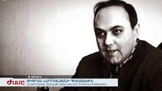 Տիգրան Նաղդալյանի հիշատակին. Լրագրողական համայնքը հիշում և հիշեցնում է