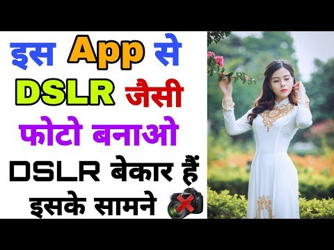 इस App से DSLR जैसी फोटो बनाओ !! Professional Photo editing app for Android