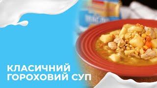 Рецепт горохового супу | Як приготувати класичний гороховий суп