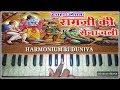 रामजी की सेना चली | Ram ji ki sena chali on Harmonium | Ravindra jain