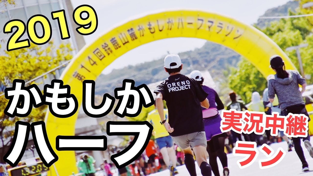 ハーフ マラソン 2019 かもしか