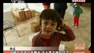 刘烨儿子诺一首曝光  这个孩子被玩坏了