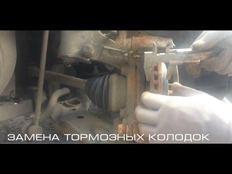 Замена тормозных колодок Toyota Corolla X (Тойота Королла 2010-2013)