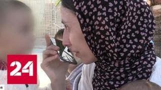 В Сирии из зоны боев спасены россиянки с детьми - Россия 24