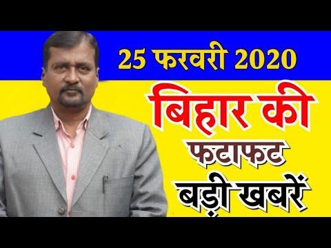 February 25, 2020| Bihar News | 25 Trending News Of Bihar | Today Bihar-patna News