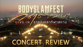 Bodyslam Fest วิชาตัวเบา Live in ราชมังคลากีฬาสถาน | Concert Review
