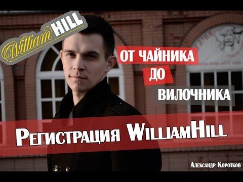WilliamHill. Регистрация. Верификация. Александр Коротков.
