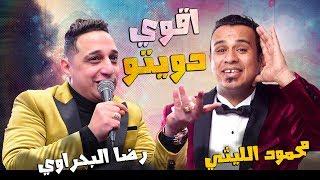 رضا البحراوي 2020 محمود الليثى قلبو الفرح بأغنية سمعت كلامكم عني