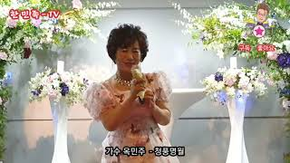 가수 옥민주 - 청풍명월