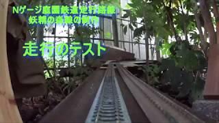 Nゲージ庭園鉄道走行路線の制作006複線走行テスト
