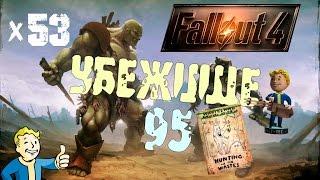 Прохождение Fallout 4 - Убежище 95 x53