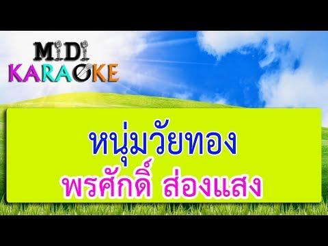 หนุ่มวัยทอง - พรศักดิ์ ส่องแสง   MIDI KARAOKE มิดี้ คาราโอเกะ