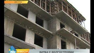 Способы защиты интересов обманутых дольщиков обсудили в Иркутске