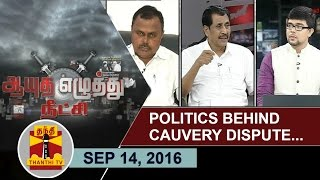 Aayutha Ezhuthu Neetchi 14-09-2016 Decoding politics behind Cauvery Dispute… – Thanthi TV Show