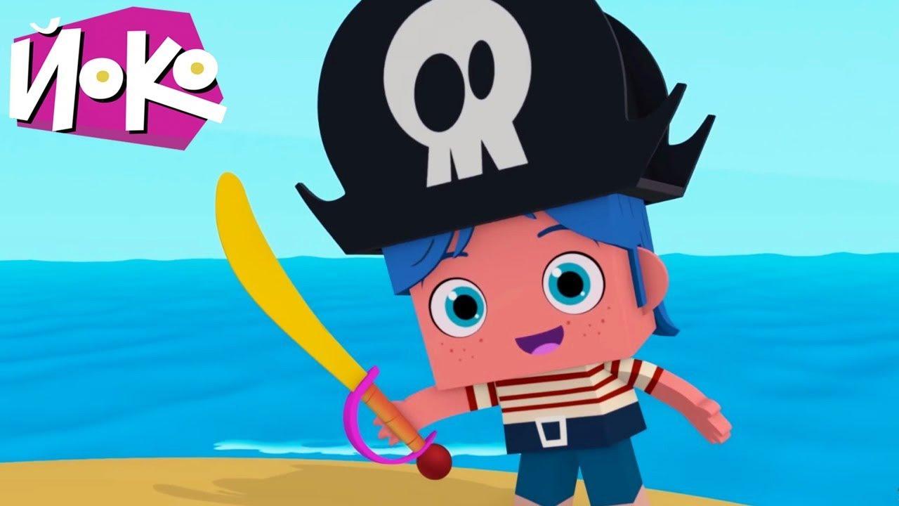Морские приключения - ЙОКО - Мультики про море - Лучшие мультфильмы для детей