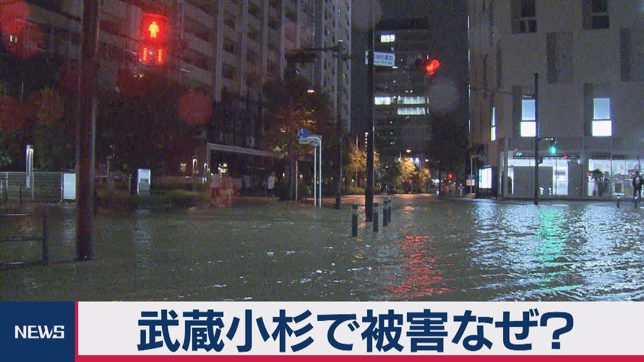 武蔵 小杉 冠水 武蔵小杉の超高層住宅街を多摩川の濁流がのみ込んだ理由