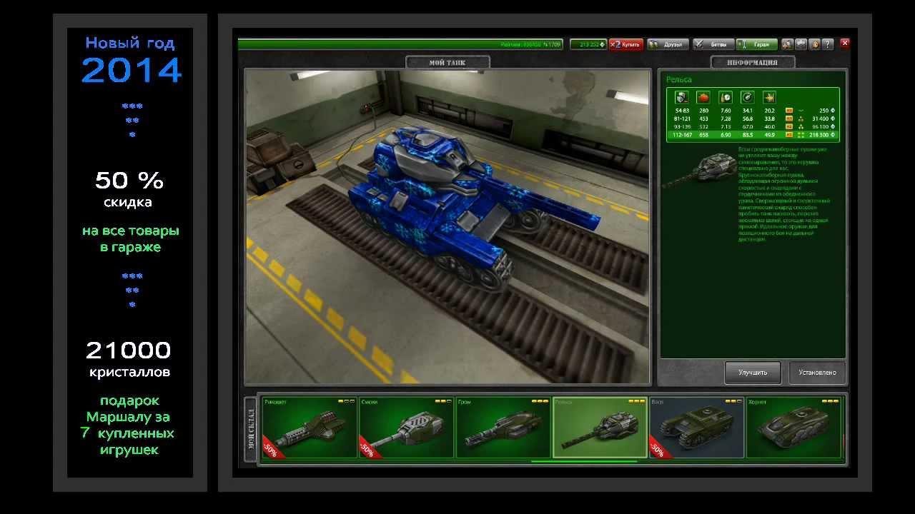 Игры танки онлайн новый год играть формула 1 гонка великобритания онлайн
