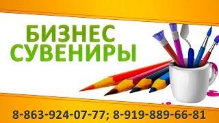 Бизнес сувениры Волгодонск(, 2014-11-24T08:48:22.000Z)