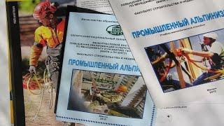 высотные работы(высотные работы и применение промышленного альпинизма http://promalp.by/, 2015-03-04T14:57:18.000Z)