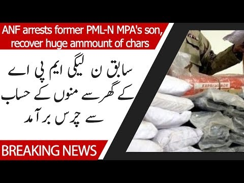 Bahawalpur: ANF arrests former PML-N MPA\'s son, recover 4-maund chars  | 21 July 2019 | 92NewsHD