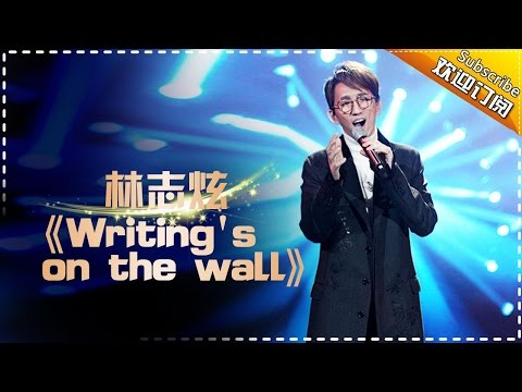 THE SINGER 2017 Terry Lin 《Writing's on the wall》Ep.6 Single 20170225【Hunan TV Official 1080P】