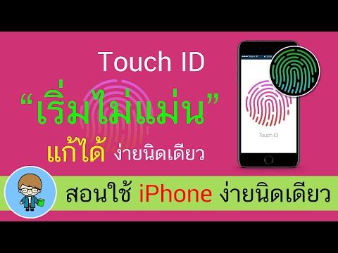 สอนใช้ ง่ายนิดเดียว Touch ID เริ่มไม่แม่น แก้ได้ ง่ายนิดเดียว รองรับ iPhone และ iPad (2018)