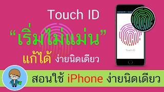 สอนใช้ ง่ายนิดเดียว Touch ID เริ่มไม่แม่น แก้ได้ ง่ายนิดเดียว รองรับ iPhone และ iPad (2019)