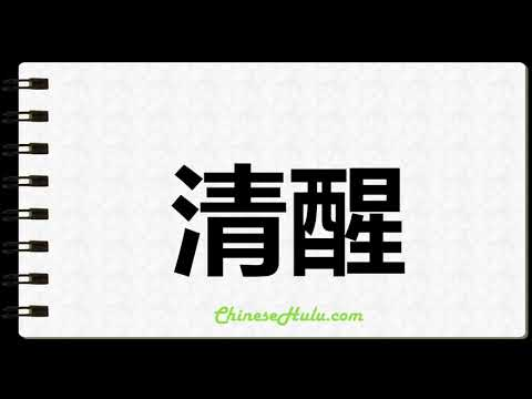 How to Write Wakefulness in Chinese