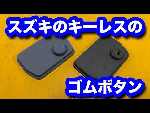 整備士向け動画スズキのキーレスのゴムボタン