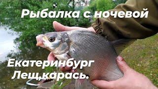 Рыбалка с ночевой Лещ карась Екатеринбург 26 05 2021