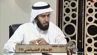 مفاهيم ٥ - الحلقة ١٨ - الإسلام السياسي ١