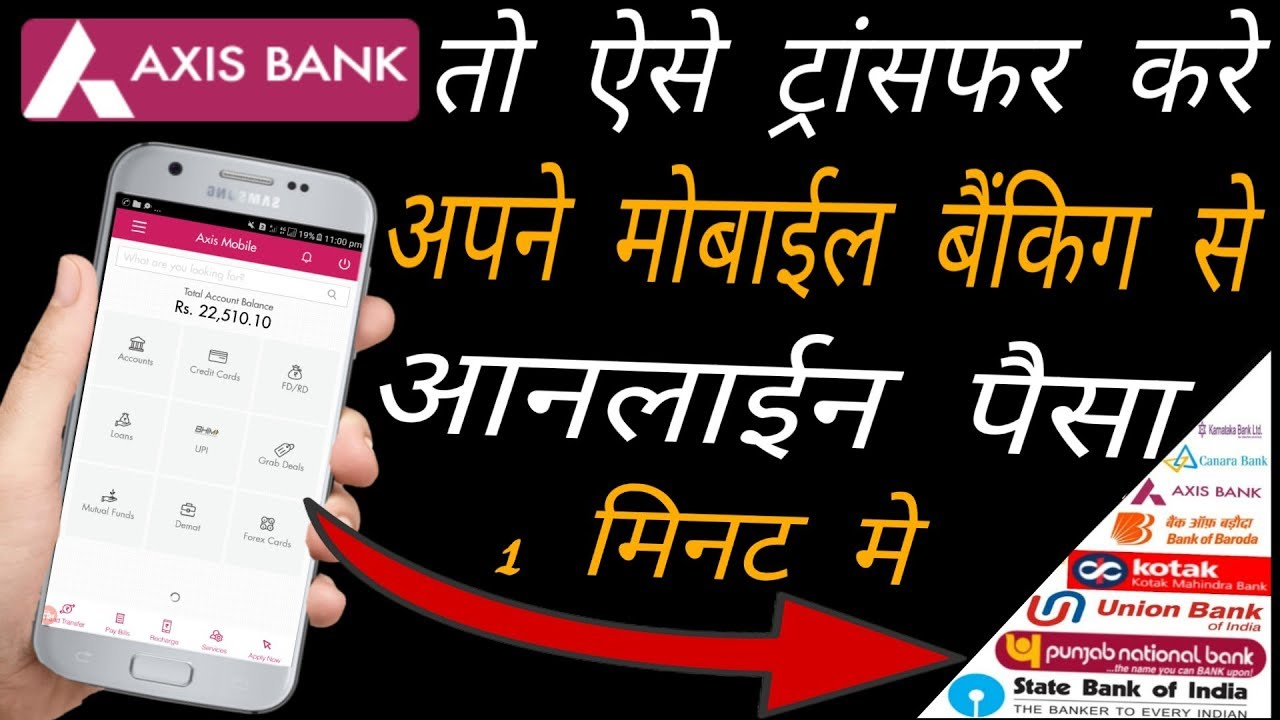 axis bank money transfer timings