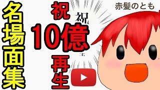 赤髪のとも実況名場面集8!! thumbnail
