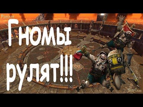 видео: panzar. Гномы Рулят!!!