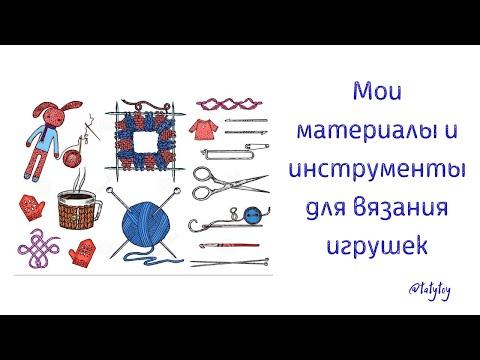 Что Вам понадобится для вязания игрушек