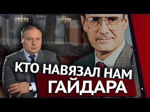 Реальные отцы-основатели РФ. Как о нас заботились инвесторы. А. Домрин