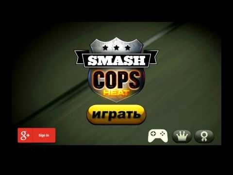 Smash Cops Heat игра на Android и iOS