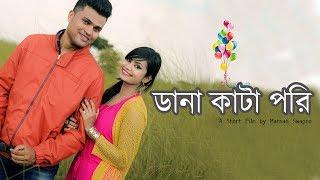 Bengali Short Film 2017 | Dana Kata Pori | Short Film | Mojar Tv