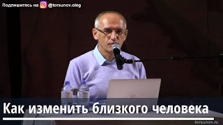 Торсунов О.Г.  Как изменить близкого человека