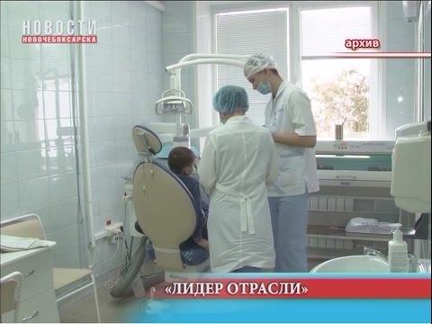 Новочебоксарская городская стоматологическая поликлиника