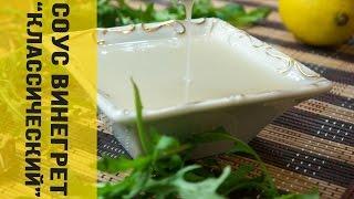 видео Соусы для салата, заправки для овощей, салатные дрессинги. Рецепты