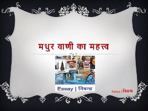 Hindi Essay on Importance of Mellifluous Speech   मधुर वाणी का महत्त्व पर निबंध