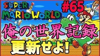 【RTA】俺の世界記録を更新せよ!マリオワールド☆スターロード禁止タイムアタック#65【SMW No StarWorld Speedrun】